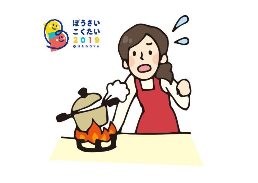 ブログ/コンロ消火のサムネイル