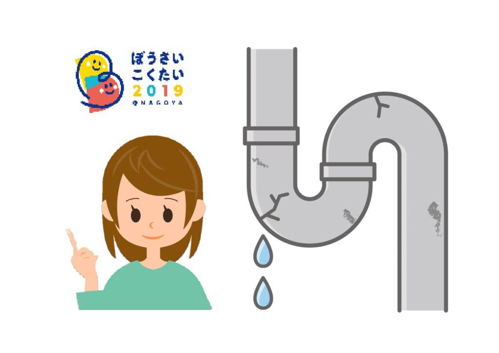 ブログ/排水管のサムネイル