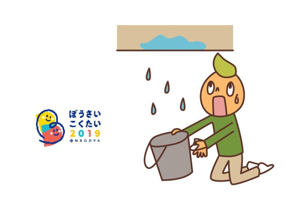 ブログ/漏水のサムネイル